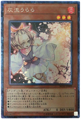 【中古】遊戯王 灰流うらら RC02-JP009 CR RARITY COLLECTION 20th ANNIVERSARY EDITION【都城店】