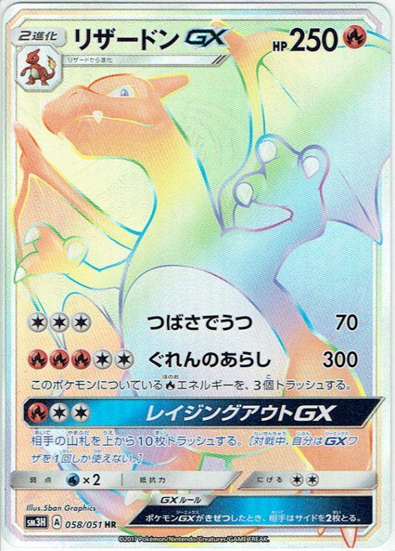 中古】ポケモンカードゲーム リザードンGX HR SM3H 058/051 サン