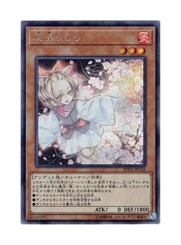 【中古】遊戯王 灰流うらら 20TH-JPC85 SEC 20th ANNIVERSARY LEGEND COLLECTION【都城店】