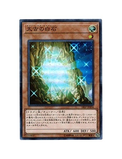 【中古】遊戯王 太古の白石 18SP-JP204 SR SPECIAL PACK 20th ANNIVERSARY EDITION Vol.2【都城店】