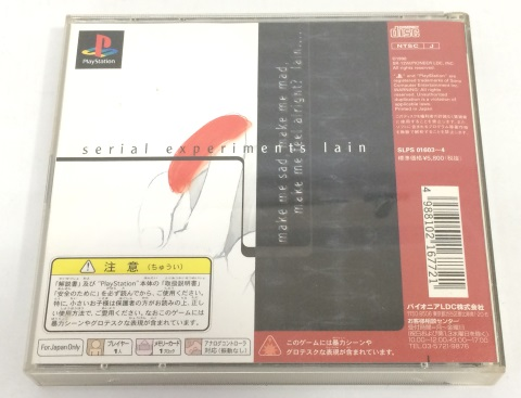 【中古】【PS】serial experiments lain【Gi-156】【松本店】