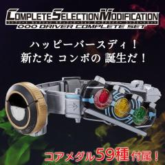 【新品】COMPLETE SELECTION MODIFICATION OOO DRIVER COMPLETE SET(CSMオーズドライバーコンプリートセット)